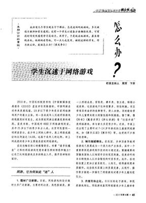 学生沉迷于网络游戏怎么办?.pdf