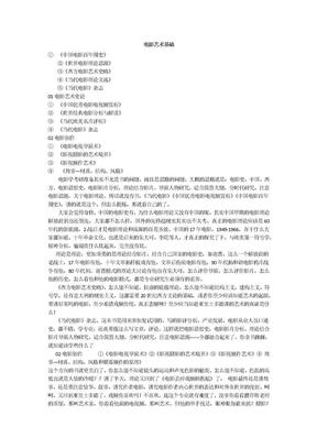 电影学综合.docx