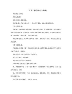 [管理]诚信班会主持稿.doc