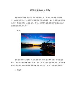 2015泰国最美的海岛.doc