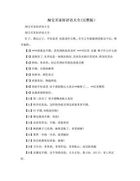 淘宝买家好评语大全(完整版).doc