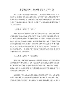 小学数学2011版新课标学习心得体会.doc