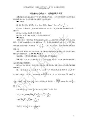 2010年高考数学重点难点讲解六:函数值域及求法.doc