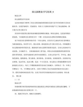 幼儿园教案书写培训_0.doc