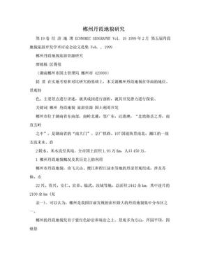 郴州丹霞地貌研究.doc