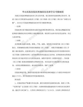 华山医院住院医师规范化培训学员考勤制度.doc