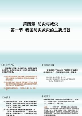 41湘教版选修5 第四章 第一节 我国防灾减灾的主要成就(课件).ppt