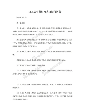 山东省省级财政支出绩效评价管理暂行办法.doc