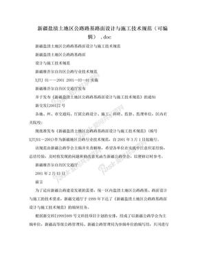 新疆盐渍土地区公路路基路面设计与施工技术规范(可编辑) .doc.doc