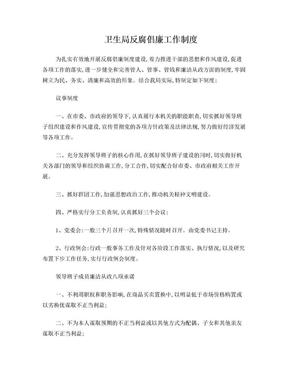 反腐倡廉工作制度.doc