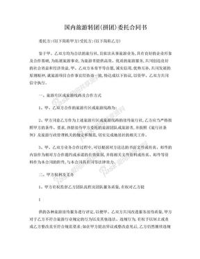 国内旅游转团(拼团)委托合同书.doc