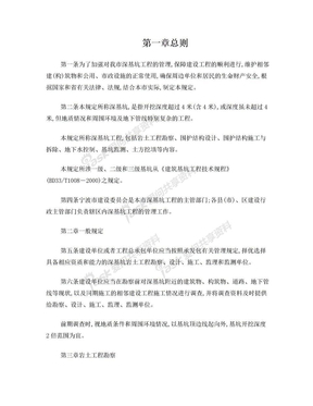 宁波市深基坑工程管理暂行规定.doc