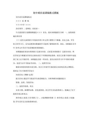 初中政治说课稿格式模板.doc