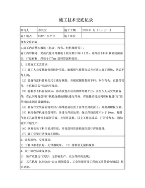 转炉下料口更换维修技术安全交底.doc