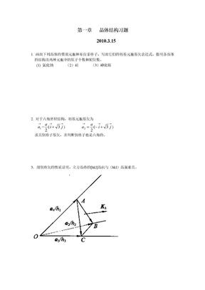 固体物理习题和解答-2010.5.13.doc