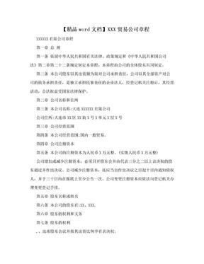 【精品word文档】XXX贸易公司章程.doc