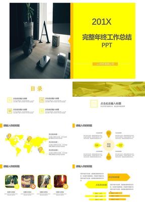 黄色完整年终工作总结PPT.pptx