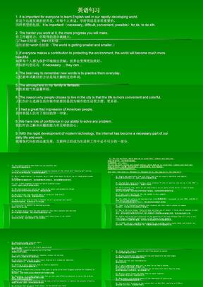 英语学习的重要性.ppt