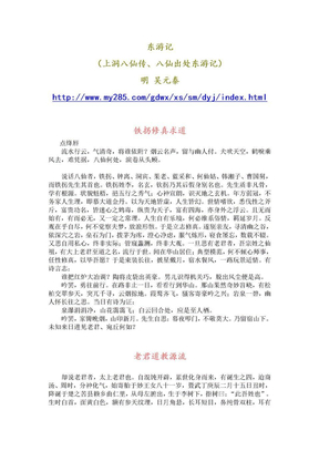 东游记(上洞八仙传、八仙出处东游记) 明 吴元泰.doc