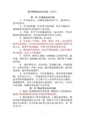 初中物理知识点总结(大全).doc