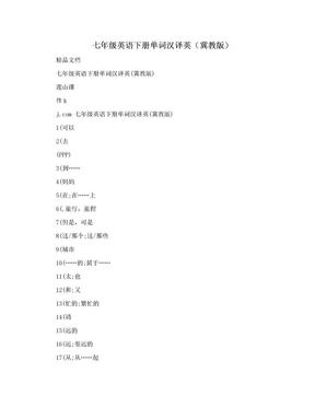 七年级英语下册单词汉译英(冀教版).doc