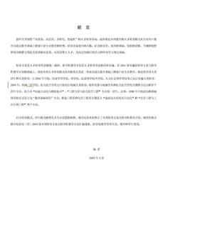 清华大学培养方案.doc