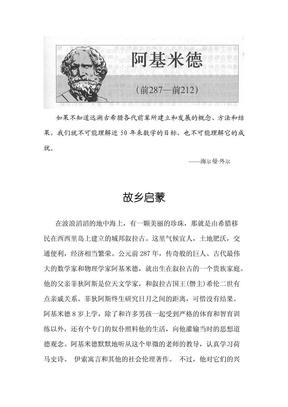 阿基米德.pdf
