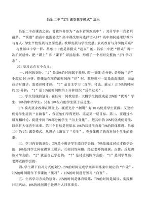 昌乐二中271课堂教学模式.doc