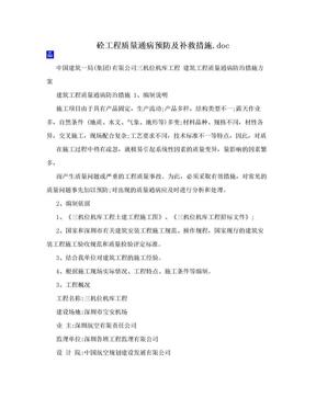 砼工程质量通病预防及补救措施.doc.doc