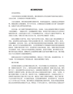 都江堰景区导游词.docx