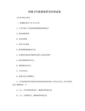 卫生监督协管培训试题(含答案).doc