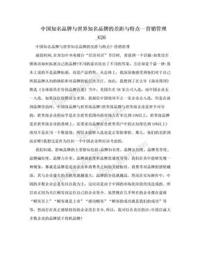 中国知名品牌与世界知名品牌的差距与特点--营销管理_626.doc