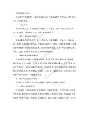 [初中二年级]学生日常管理制度.doc