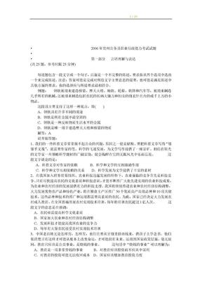 2006年贵州公务员考试行测真题.doc