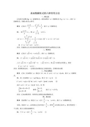 求函数解析式的六种常用方法.doc