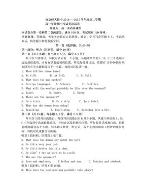 2015年4月南师附中高一下学期期中英语试卷附答案.doc