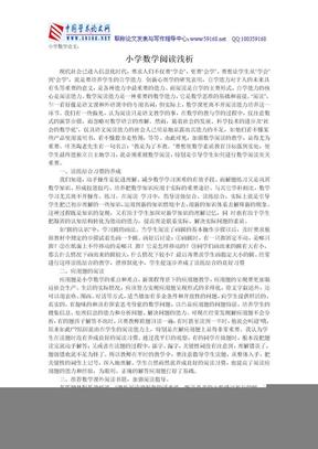 小学数学论文:小学数学阅读浅析.doc