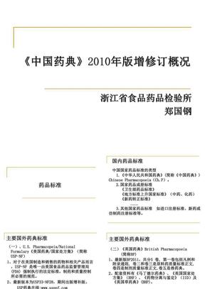 中国药典2010版增修订情况介绍(省医药高专).ppt