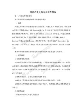 阿迪达斯公共关系调查报告.doc