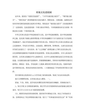 传统文化进校园.doc