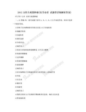 2012女性生殖器肿瘤(医学必看 试题带详细解析答案).doc