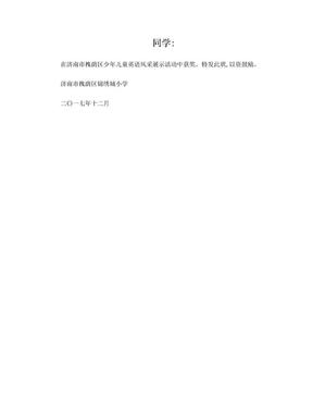 三好学生奖状模板.doc