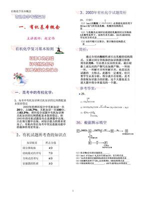 高中化学--有机化学基本概念.doc