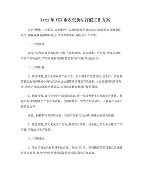 农资专项整治方案.doc