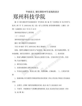 毕业论文_银行排队叫号系统的设计.doc
