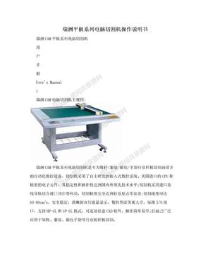 瑞洲平板系列电脑切割机操作说明书.doc