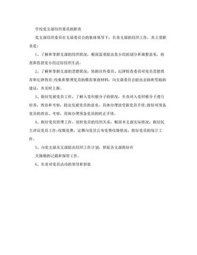 学校党支部组织委员的职责.doc