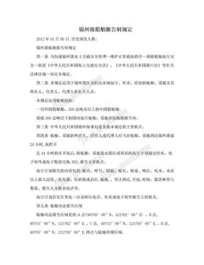 锦州港船舶报告制规定.doc