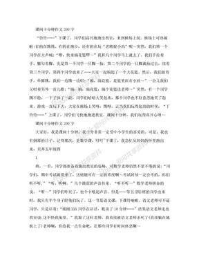 课间真热闹200字作文.doc