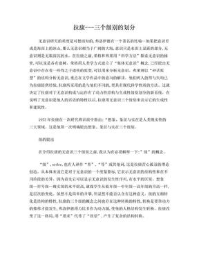 拉康的精神分析学研究.doc